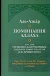 Ан-Навави - Поминания Аллаха: Из слов господина благочестивых, да благословит его Аллах и да обложка книги