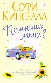 Помнишь меня? обложка книги