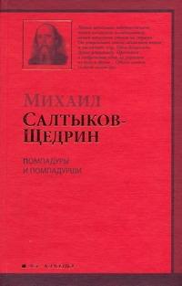 Помпадуры и помпадурши обложка книги