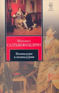 Салтыков-Щедрин М.Е. - Помпадуры и помпадурши обложка книги