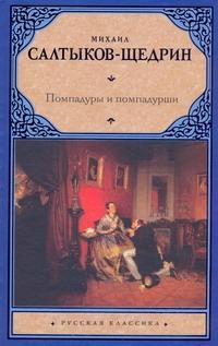 Помпадуры и помпадурши Салтыков-Щедрин М.Е.