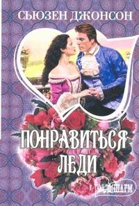 Джонсон С. - понравиться леди обложка книги