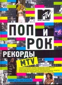 Крэмптон Л - Поп и рок. Рекорды MTV обложка книги
