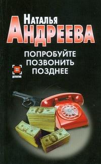 Андреева Н.В. - Попробуйте позвонить позднее… обложка книги