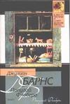 Попугай Флобера обложка книги