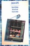 Барнс Джулиан - Попугай Флобера. Англия, Англия. Глядя на солнце обложка книги