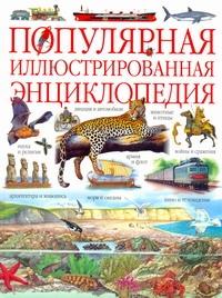 Сухарева О.В. - Популярная иллюстрированная энциклопедия обложка книги