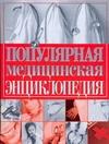 Популярная медицинская энциклопедия обложка книги