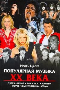 Цалер И.В. - Популярная музыка ХХ века обложка книги