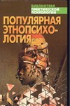 Нежурина-Кузничная Н.Ю. - Популярная энтопсихология обложка книги