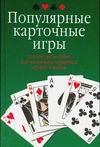 Казьмин В.Д. - Популярные карточные игры обложка книги