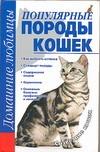 Головко Л.Е. - Популярные породы кошек обложка книги