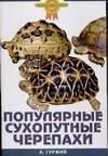 Популярные сухопутные черепахи ( Гуржий А.Н.  )