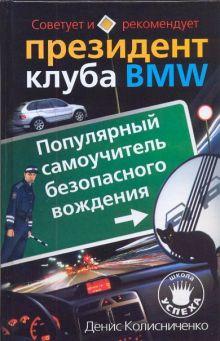 Популярный самоучитель безопасного вождения. Советует и рекомендует президент кл обложка книги