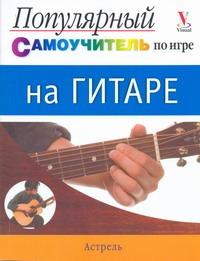 Ким Чарльз - Популярный самоучитель по игре на гитаре обложка книги