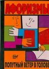 Тарасов Евгений - Попутный ветер в голове обложка книги