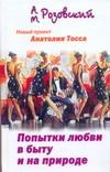 Тосс А. - Попытки любви в быту и на природе обложка книги
