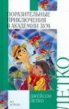 Летко Джейсон - Поразительные приключения в Академии Зум обложка книги