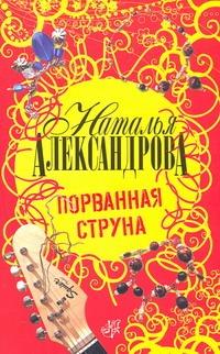 Александрова Наталья - Порванная струна обложка книги