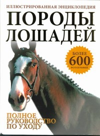 Породы лошадей Дрейпер Джудит