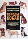 Палмер Джоан - Породы собак обложка книги