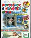 Поросенок в колючей шубке и другие сказки обложка книги