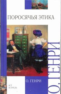 Поросячья этика О. Генри