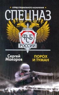 Макаров Сергей - Порох и туман обложка книги