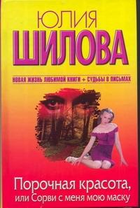 Шилова Ю.В. - Порочная красота, или Сорви с меня мою маску обложка книги