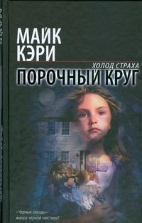 Кэри М. - Порочный круг обложка книги