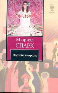 Спарк М. - Портобелло-роуд обложка книги