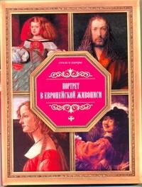 Жабцев В.М. - Портрет в европейской живописи обложка книги