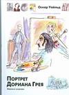 Уайльд О. Портрет Дориана Грея журнал москва 6 2016