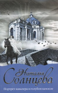 Солнцева Наталья - Портрет кавалера в голубом камзоле обложка книги