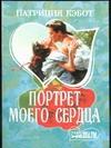 Портрет моего сердца обложка книги