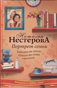 Нестерова Наталья - Портрет семьи. Бабушка на сносях; Отпуск по уходу; Рассказы обложка книги