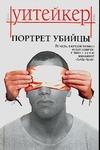 Портрет убийцы Кудрявцева Т.А.