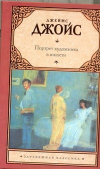 Джойс Д. - Портрет художника в юности обложка книги