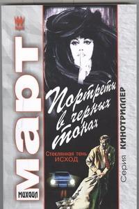 Портреты в черных тонах (Стеклянная тень - исход) Март М.