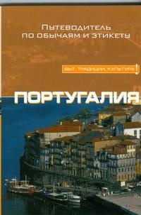 Гедеш Ди Кейрош Санти - Португалия обложка книги