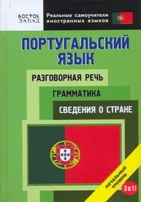 Португальский язык. Разговорная речь. Грамматика. Сведения о стране. 3 в 1. обложка книги