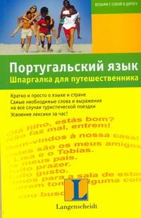 Португальский язык. Шпаргалка для путешественника Граф-Риманн Элизабет