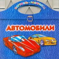 Рахманов А.В. - Портфель - раскраска. Автомобили обложка книги