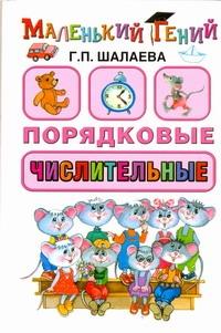 Шалаева Г.П. - Порядковые числительные обложка книги