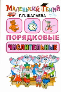 Порядковые числительные Шалаева Г.П.