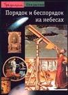 Порядок и беспорядок на небесах Верде Ж.П.