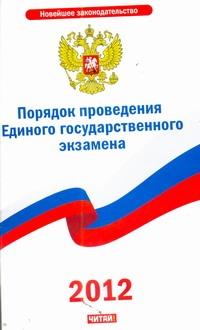 - Порядок проведения Единого государственного экзамена обложка книги