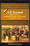 После бала; Кавказский пленник; Отрочество Толстой Л.Н.