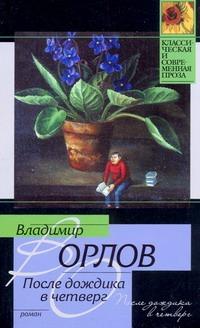 После дождика в Четверг. Эссе Орлов В.В.