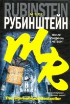 Рубинштейн Мэтт - После дождичка в четверг' обложка книги